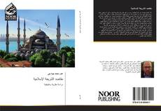 Bookcover of مقاصد الشريعة الإسلامية