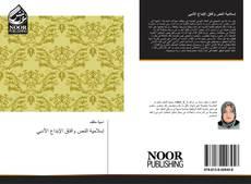 Bookcover of إسلامية النص وآفاق الإبداع الأدبي