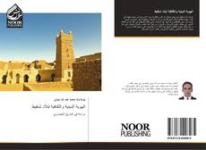Portada del libro de الهوية الدينية والثقافية لبلاد شنقيط