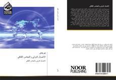 Portada del libro de الاتصال الدولي والتجانس الثقافي