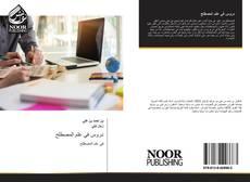 Bookcover of دروس في علم المصطلح