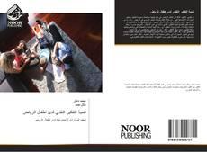 Bookcover of تنمية التفكير النقدي لدى اطفال الرياض
