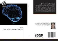 Bookcover of رواد النهضة وجهودهم في ترقية اللغة العربية