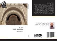 Bookcover of مباحث أصولية مقاصدية
