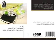 Bookcover of السمنة ، الغذاء و التمرينات المائية