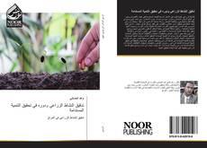 Обложка تدقيق النشاط الزراعي ودوره في تحقيق التنمية المستدامة