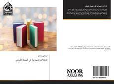 Bookcover of الدلالات المجازية في البحث اللساني