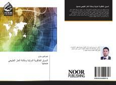 Bookcover of السوق الطاقوية الدولية ومكانة الغاز الطبيعي ضمنها