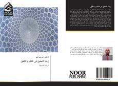 Bookcover of زبدة التحقيق في التقليد والتلفيق
