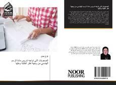 Bookcover of الصعوبات التي تواجه تدريس مادة الرسم الهندسي من وجهة نظر الطلبة وحلها