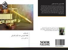 Bookcover of الفقه السياسي عند الإمام الغزالي