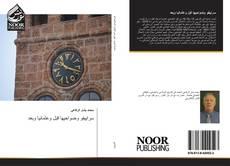 Bookcover of سراييفو وضواحيها قبل وعثمانيا وبعد
