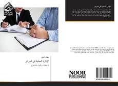 Bookcover of الإدارة المحلية في الجزائر