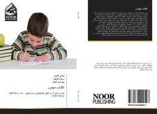 Bookcover of الكتاب مهمون