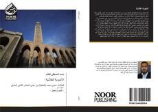 الاجوبة الفلانية kitap kapağı
