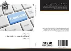Bookcover of ترجمة ألف مثل مشهور عن الكذب: إنجليزي ↔ عربي