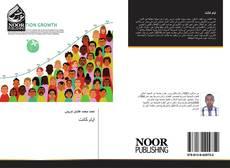Bookcover of ايام كانت