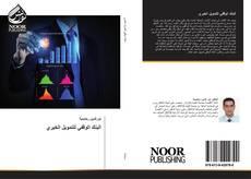 Bookcover of البنك الوقفي للتمويل الخيري