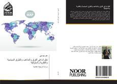 نظرات في الفرق والمذاهب والطرق السياسية والفكرية والسلوكية的封面