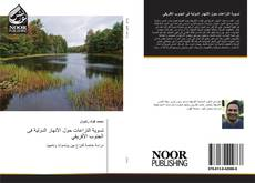 Bookcover of تسوية النزاعات حول الأنهار الدولية فى الجنوب الأفريقي