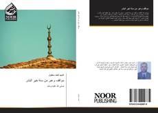 Bookcover of مواقف وعبر من سنة خير البشر