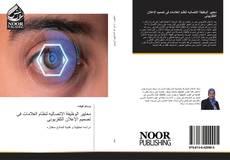 Bookcover of معايير الوظيفة الاتصاليه لنظام العلامات فى تصميم الإعلان التلفزيونى