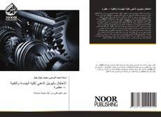 Bookcover of الاحتفال باليوبيل الذهبي لكلية الهندسة والتقنية – عطبرة