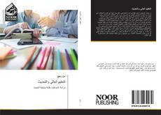 Bookcover of التعليم العالي والتحديث