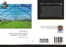 Capa do livro de تقييم أثر ترقية الصادرات علي النمو الاقتصادي: دراسة تحليلية قياسية