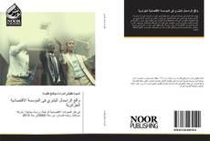 Couverture de واقع الراسمال البشري فى المؤسسة الاقتصادية الجزائرية