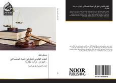 Обложка النظام القانوني للحق في الحياة الخاصة في الجزائر- دراسة مقارنة -