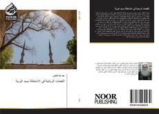 Bookcover of النفحات الربانية في الاستغاثة بسيد البرية