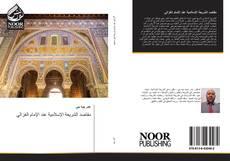 مقاصد الشريعة الإسلامية عند الإمام الغزالي的封面