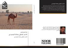Bookcover of الشاعر الجاهلي ومعادله الموضوعي