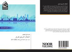 Bookcover of الاحتلال الامريكي للعراق
