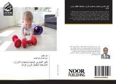 Bookcover of تأثير التمارين البدنية باستخدام الاوزان الاضافية لاطفال الوزن الزائد