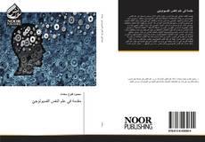 Bookcover of مقدمة في علم النفس الفسيولوجيّ