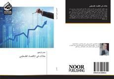 Portada del libro de مقالات في الاقتصاد الفلسطيني