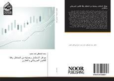 Capa do livro de حوافز الاستثمار وحمايته من المخاطر وفقا للقانون الموريتاني والمقارن