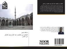 Обложка المقاصد من المقاصد عند الإمام محمد الطاهر ابن عاشور