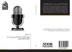Capa do livro de واقع مشكلات الإعلام التربوي في إدارات التعليم بمنطقة القصيم