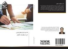 Bookcover of ادارة منظمـات التعلـم