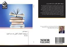مرجعيات الخطاب النقدي عند عبد الحميد بورايو kitap kapağı