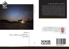 Bookcover of دلالة المكان في رواية ثقوب زرقاء الخير شوار