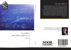حساب التفاضل والتكامل المتقدم kitap kapağı