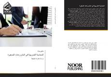Bookcover of المحاسبة الضريبية فى المشروعات الصغيرة