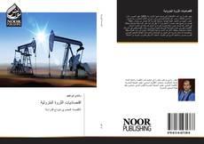 Обложка اقتصاديات الثروة البترولية