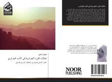 Capa do livro de تمثلات الثورة الجزائرية في الأدب الجزائري