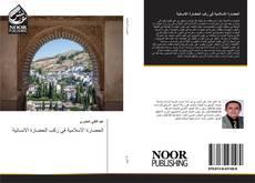 Bookcover of الحضارة الاسلامية في ركب الحضارة الانسانية