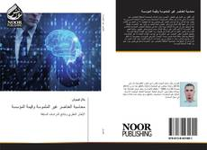 Bookcover of محاسبة العناصر غير الملموسة وقيمة المؤسسة